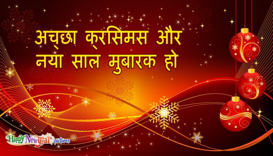 अच्छा क्रिसमस और नया साल मुबारक हो