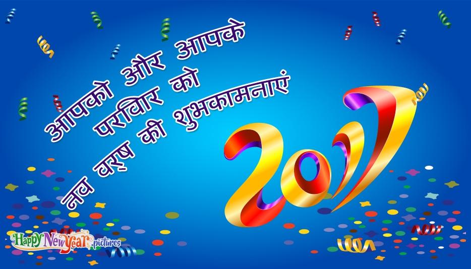 आपको और आपके परिवार को नव वर्ष की शुभकामनाएं