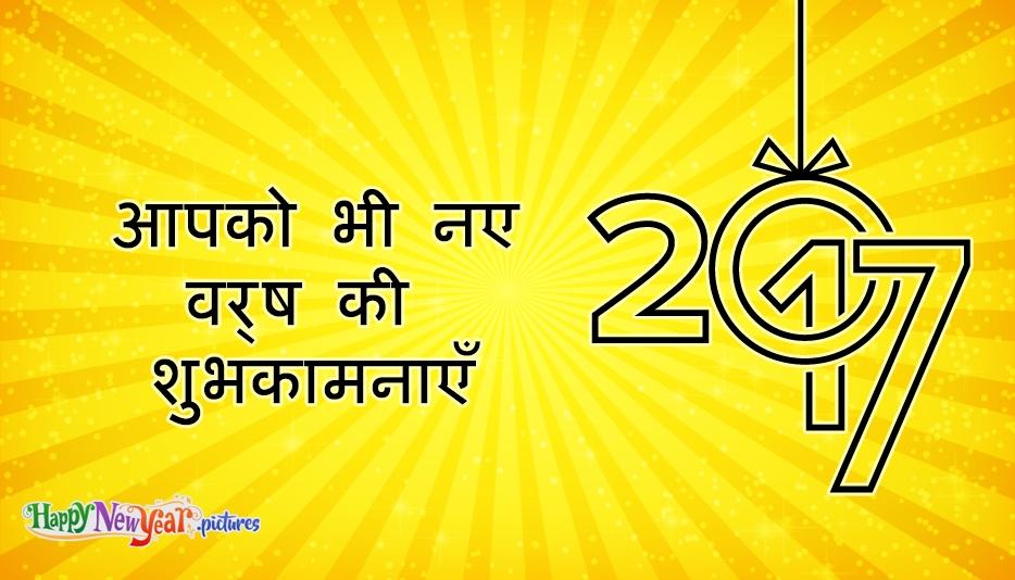 आपको भी नए वर्ष की शुभकामनाएँ