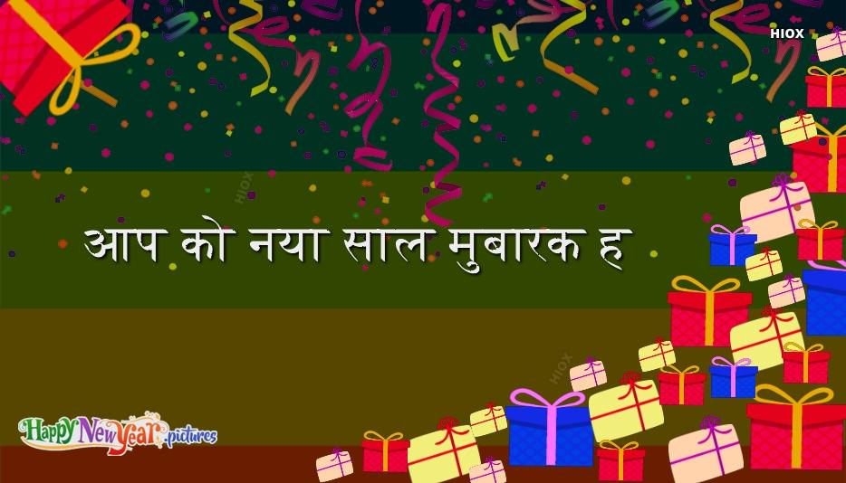 आप को नया साल मुबारक हो
