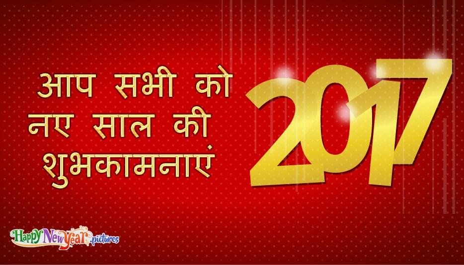 आप सभी को नए साल की शुभकामनाएं