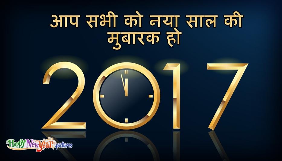 नया साल मुबारक की चित्र हर