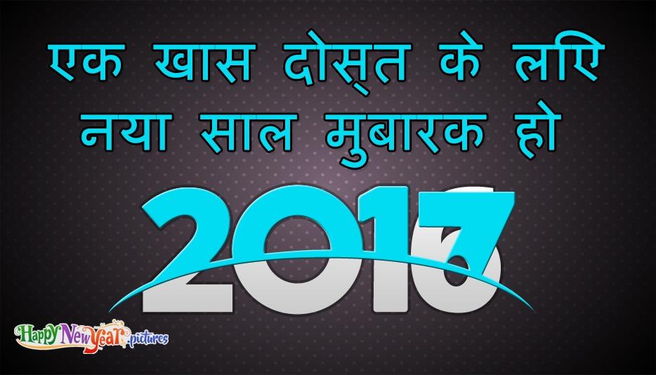 नया साल मुबारक की चित्र खास दोस्त