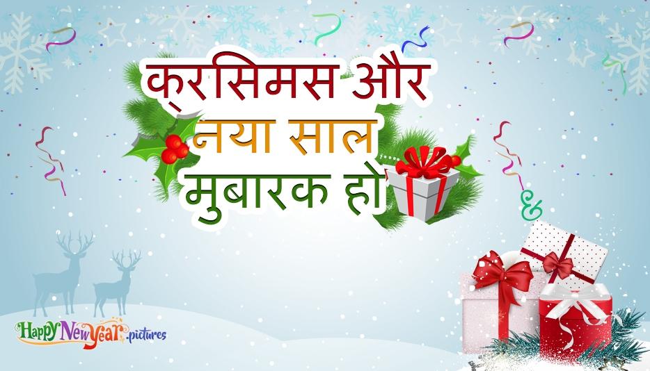 क्रिसमस और नया साल मुबारक हो