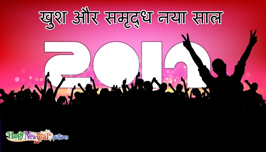 खुश और समृद्ध नया साल