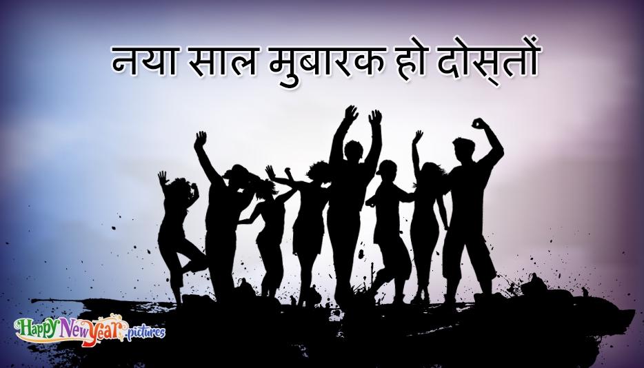 दोस्तों के लिए नया साल मुबारक