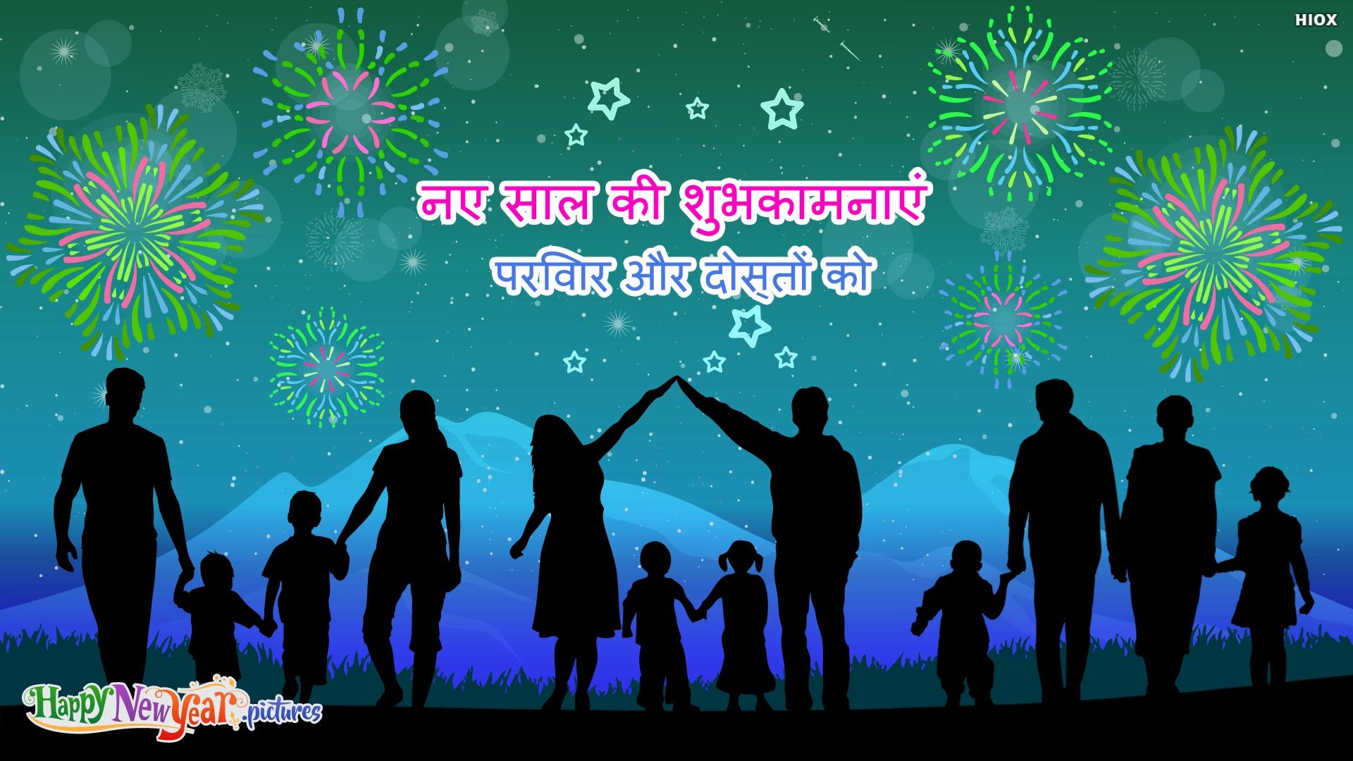 नए साल की शुभकामनाएं परिवार और दोस्तों को