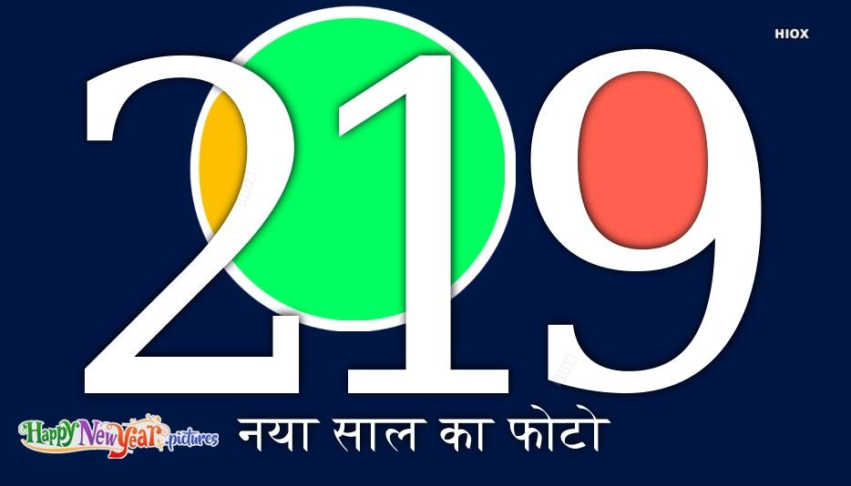 नया साल का फोटो 2019