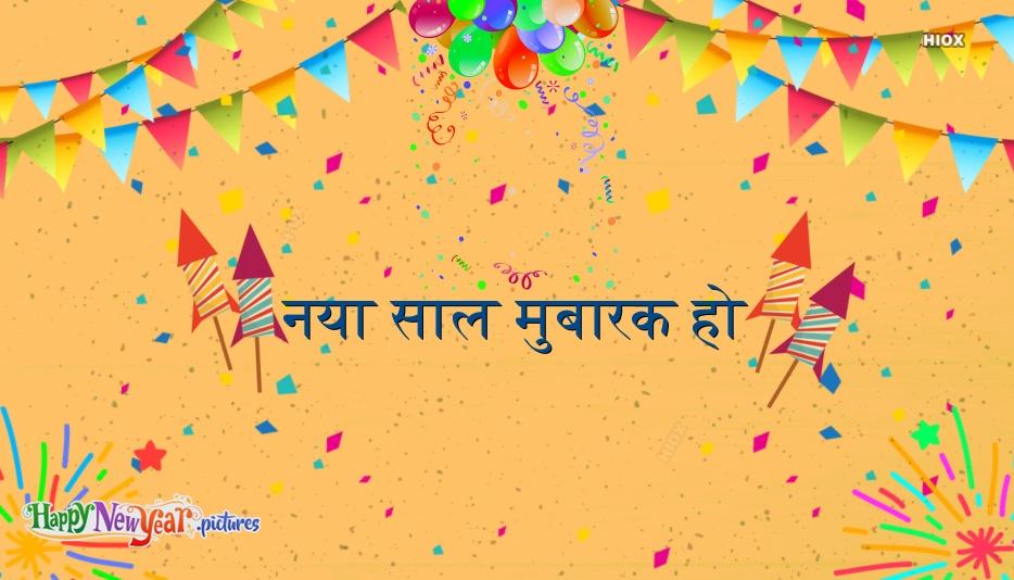 नया साल का फोटो | Happy New Year in Hindi