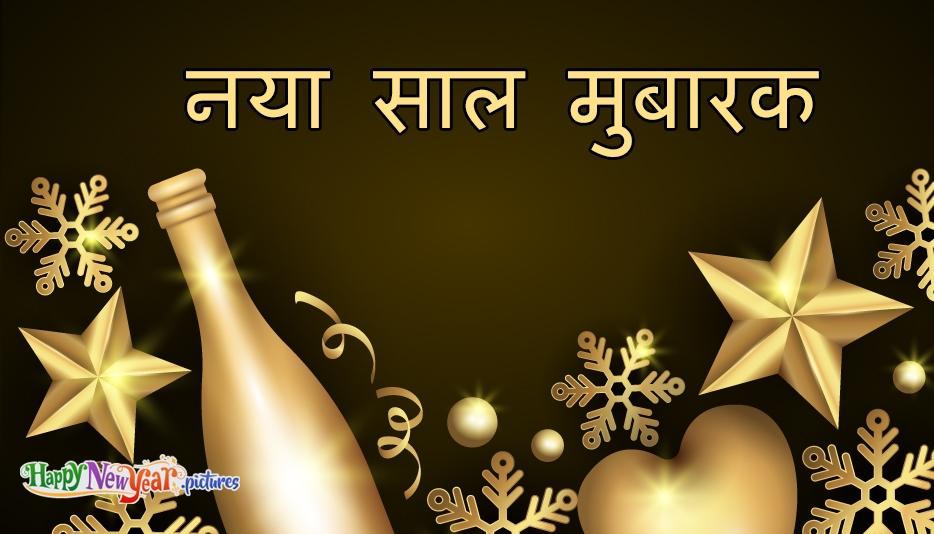 नया साल मुबारक की चित्र हर कोई