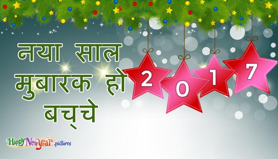 नया साल मुबारक की चित्र बच्चे