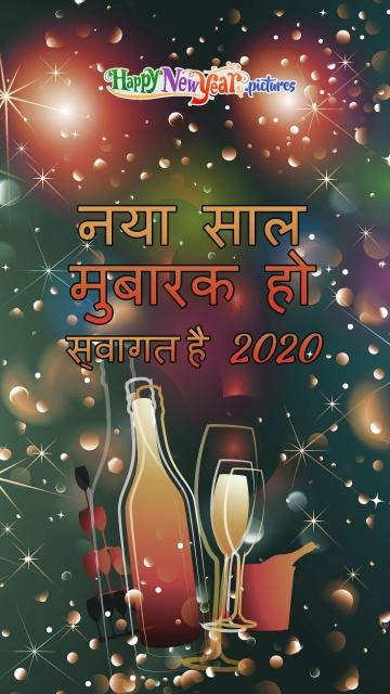नया साल मुबारक हो स्वागत है 2020