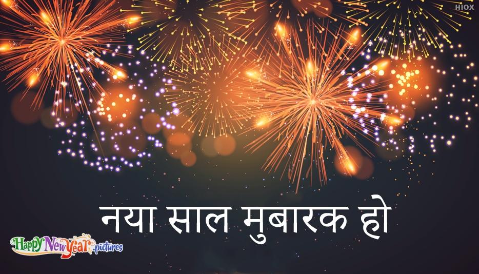 नया साल मुबारक हो | Happy New Year in Hindi