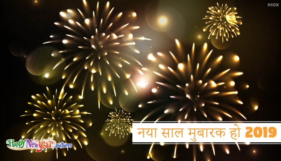 नया साल 2019 | Happy New Year 2019 in Hindi