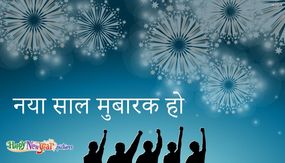 नया साल | Happy New Year in Hindi