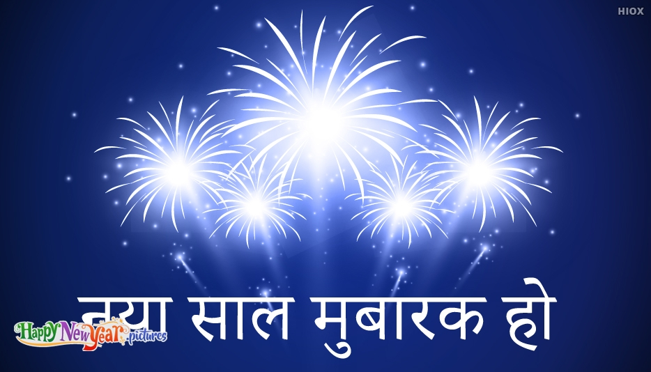 नया साल | Wish You a Happy New Year in Hindi