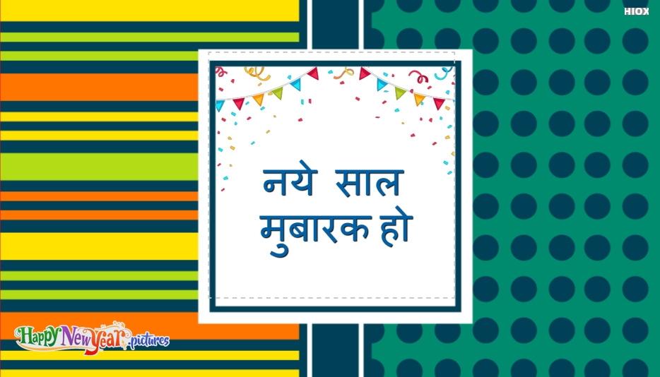नया साल मुबारक की चित्र नये साल