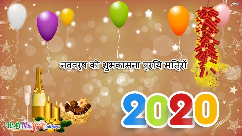 नया साल मुबारक की चित्र नववर्ष की शुभकामना