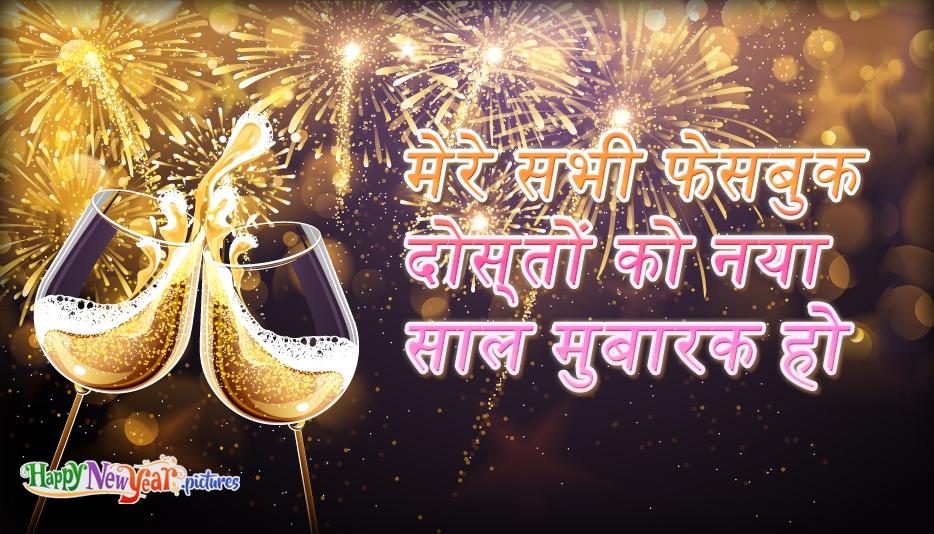 नया साल मुबारक की चित्र फेसबुक