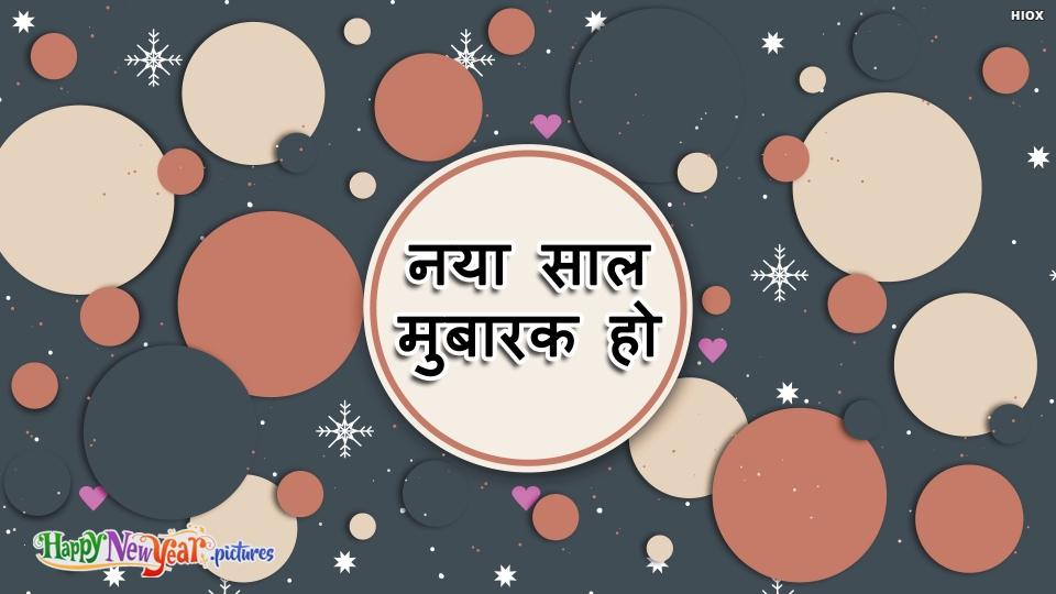मेरे सभी मित्रों को नये साल की शुभकामनाएँ
