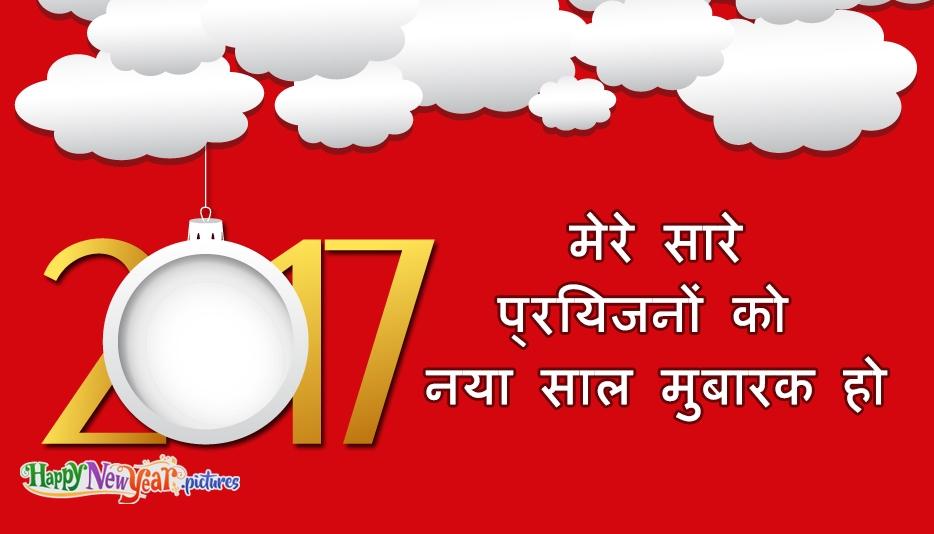 नया साल मुबारक की चित्र प्रिय
