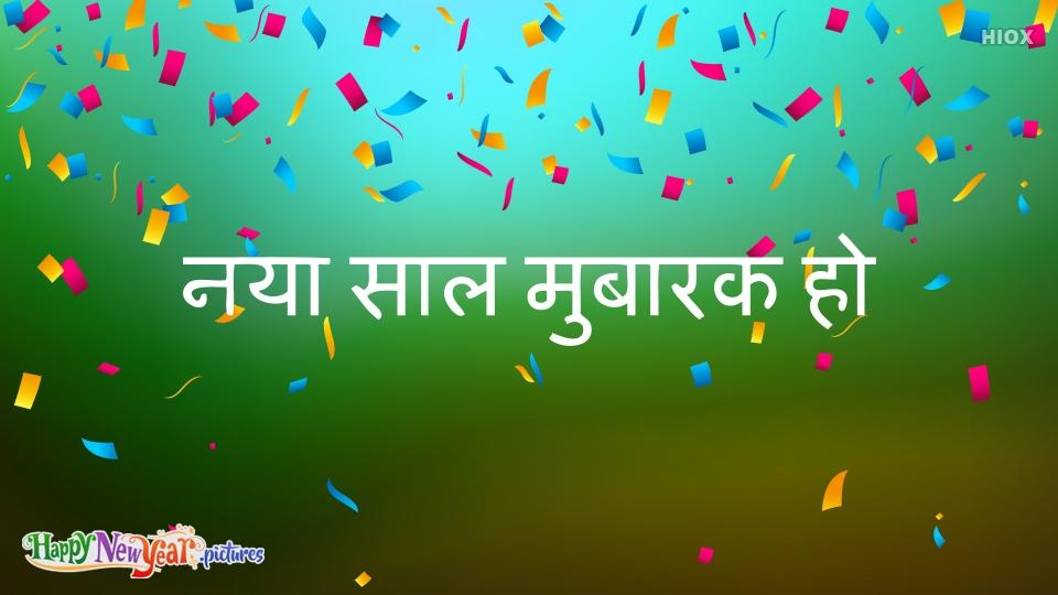 नया साल मुबारक की चित्र नया साल मुबारक हो
