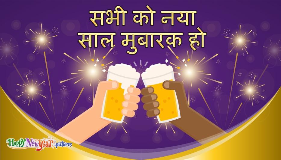 सभी को नया साल मुबारक हो