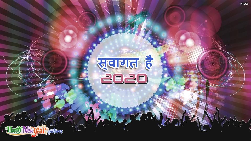 नया साल मुबारक की चित्र नया साल