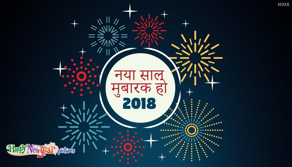 नया साल 2018 | Happy New Year 2018 in Hindi