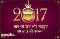 आप को  खुश और समृद्ध नए साल की कामना