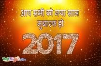 आप सभी को नया साल मुबारक हो