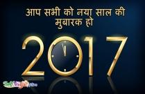 आप सभी को नया साल की  मुबारक हो