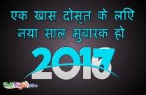अग्रिम में नया साल मुबारक हो