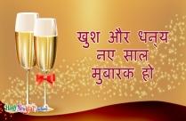 खुश और धन्य नए साल मुबारक