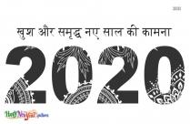 हैप्पी न्यू ईयर प्यारे हिंदी दोस्तों