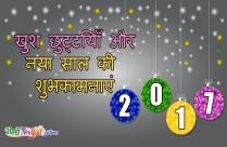 खुश छुट्टियाँ और नया साल की शुभकामनाएं