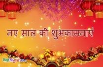 नया साल मुबारक फेसबुक