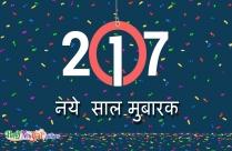 नए साल शुभ कामनाएं के चित्र