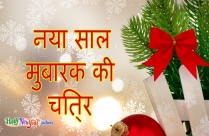 नया साल मुबारक की चित्र