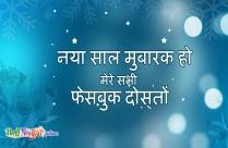 नया साल मुबारक हो मेरे सभी फेसबुक दोस्तों