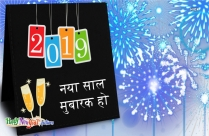 सब को नया साल की मुबारक हो