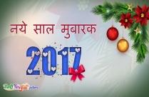 नये साल की बधाई