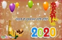 नववर्ष की शुभकामना प्रिय मित्रों