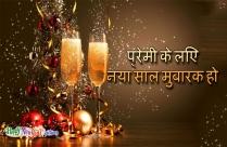 प्रेमी के लिए नया साल मुबारक हो