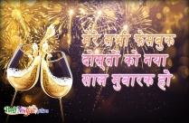 मेरे सभी फेसबुक दोस्तों को नया साल मुबारक हो
