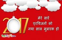 मेरे सारे प्यारे दोस्तों के लिए नया साल मुबारक हो