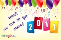 सबको नए साल की शुभ कामनाएं