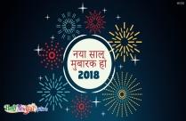 नया साल 2018