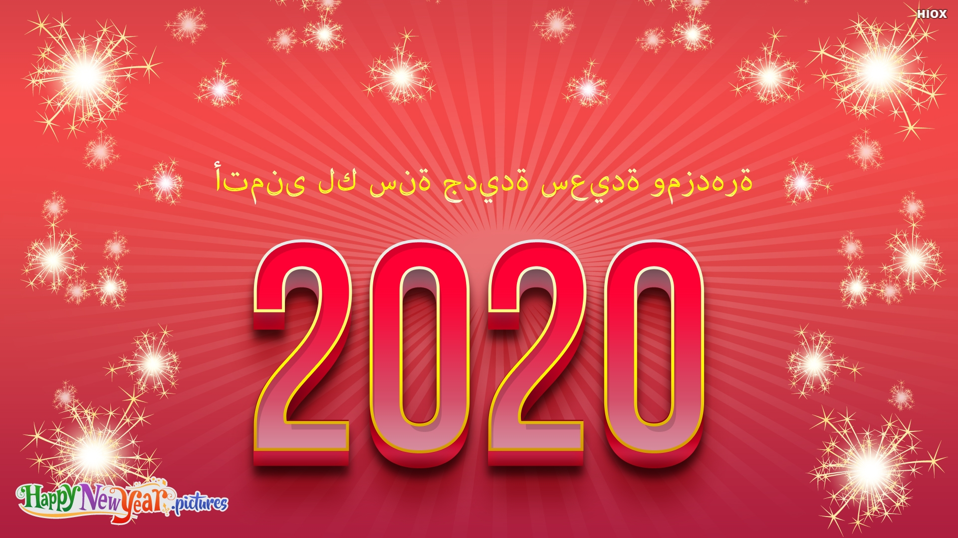 أتمنى لك سنة جديدة سعيدة ومزدهرة