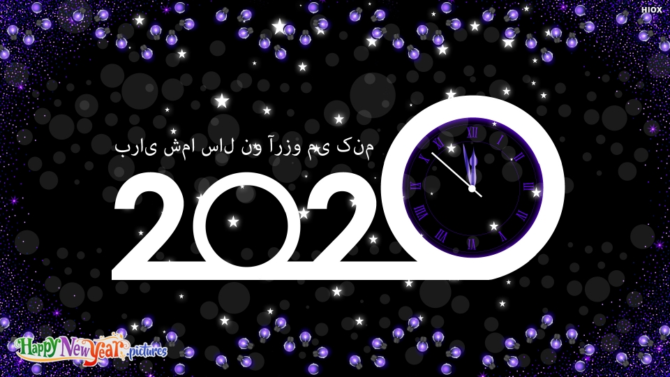 برای شما سال نو آرزو می کنم
